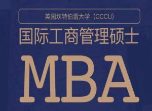英国坎特伯雷大学两年制MBA项目